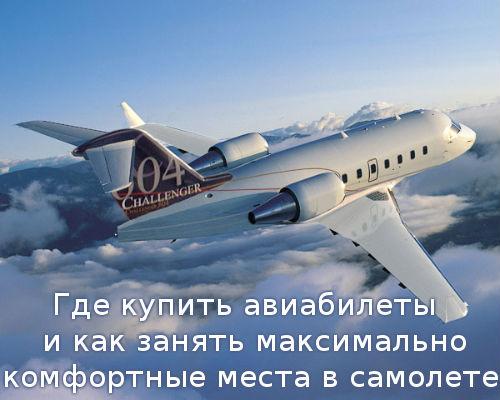 Где купить авиабилеты и как занять максимально комфортные места в самолете