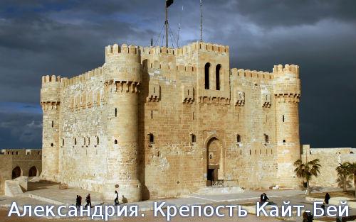 Александрия. Крепость Кайт-Бей