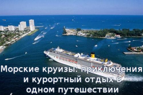 Морские круизы: приключения и курортный отдых в одном путешествии