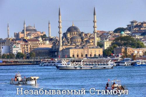 Незабываемый Стамбул