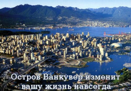 Остров Ванкувер изменит вашу жизнь навсегда
