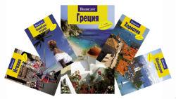 Российские путеводители: плюсы и минусы