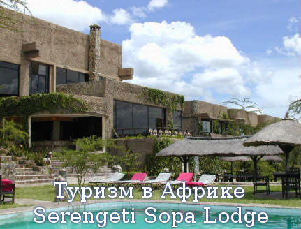 Туризм в Африке. Serengeti Sopa Lodge