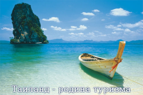 Таиланд - родина туризма