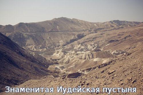 Знаменитая Иудейская пустыня - древний путь из Европы в Африку